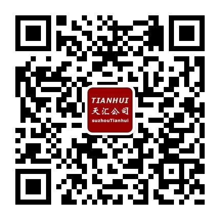 天汇官方微信服务号: suzhoutianhui